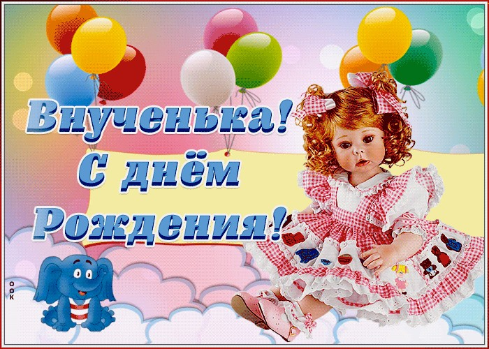 поздравления с днем рождения для внучки лизы это значит, что