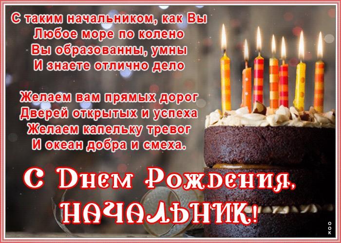 Поздравление с днем рождения начальника охраны