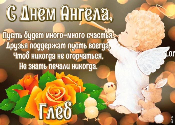 Поздравления с днем ангела желаю пусть говорят