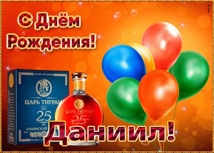 Поздравления с днем рождения на имя данил с греческого