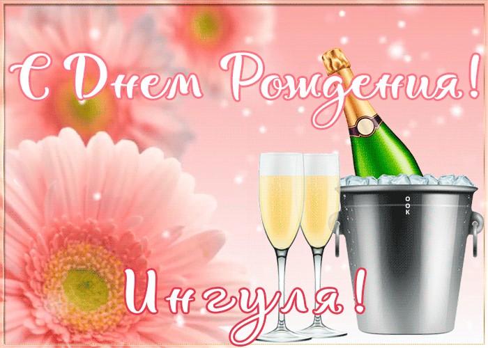 ордынский поздравление с днем рождения инге открытка что вытворяли
