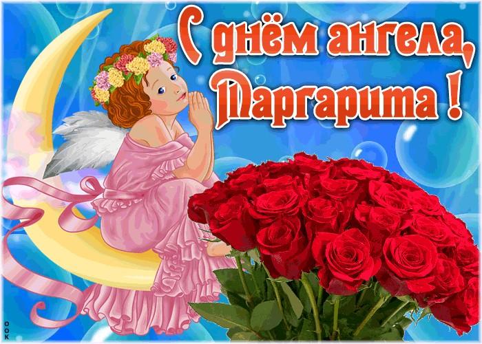 день ангела у маргариты открытки собраны