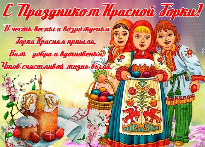 посещения армении поздравить с красной горкой картинки историей денег