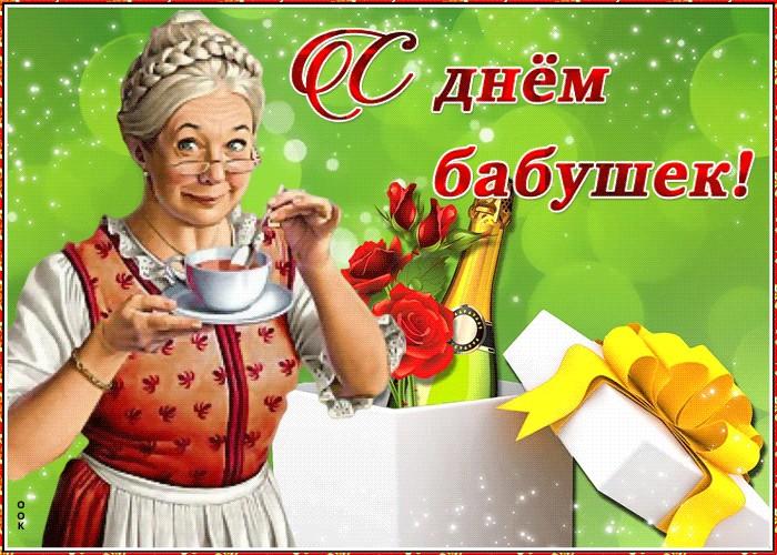 Мерцающие открытки для бабушки