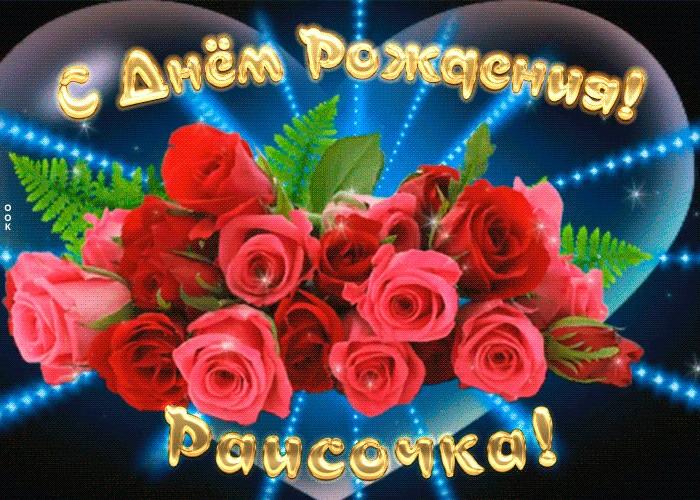 Картинка с днем рождения раиса васильевна