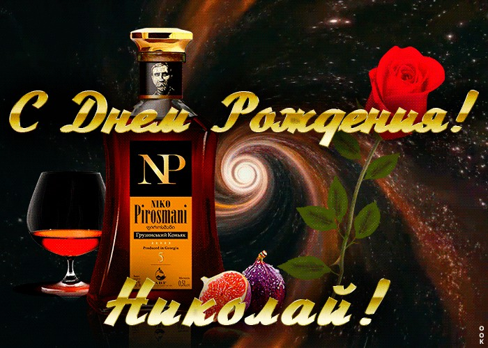 Поздравление николаю михайловичу