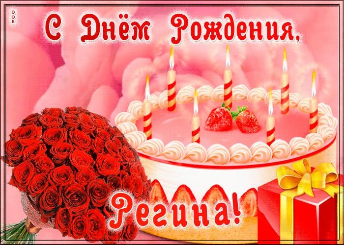 С днем рождения регина картинки поздравления