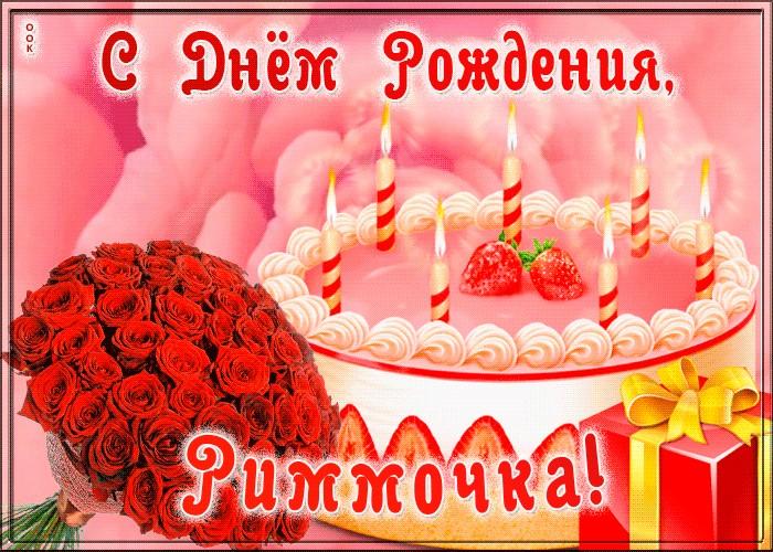 гифка римма с днем рождения день днем любовь