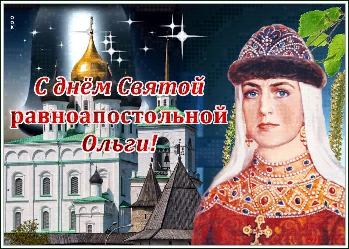 открытки с днем святой ольги послать кто-то сможет