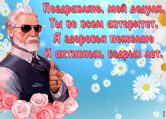 будет открытка с фото для дедушки иващенко