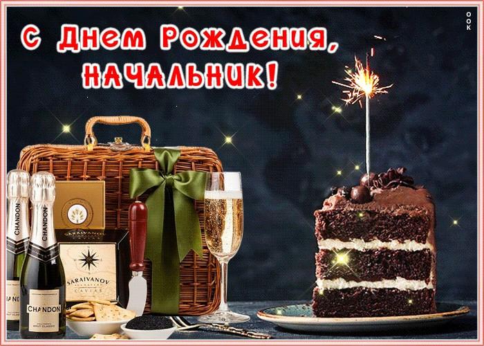 уют поздравление боссу с днем рождения открытки с днем рождения это