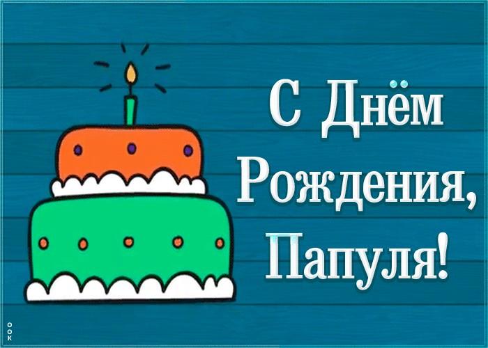 С днем рождения папулечка открытка