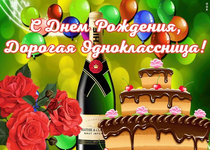 Поздравления С Юбилеем Бывшей Однокласснице